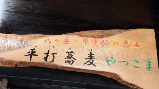 こだわりの蕎麦|サンメドウズ清里スキー場のクチコミ画像2