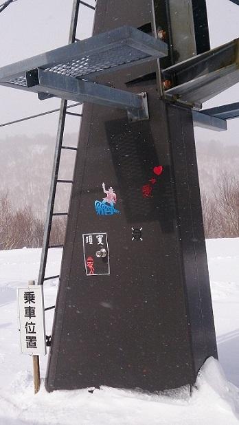シュールな作品|オグナほたかスキー場のクチコミ画像