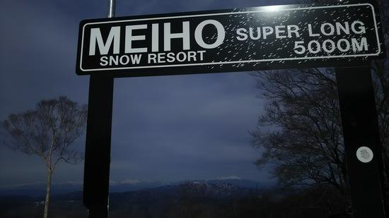 春の陽気|めいほうスキー場のクチコミ画像2