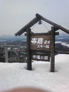 やまがた 赤倉温泉スキー場のフォトギャラリー5