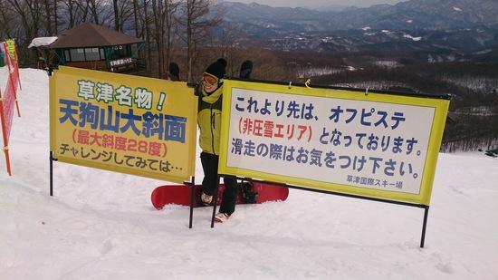 スノボー天国! 草津温泉スキー場のクチコミ画像