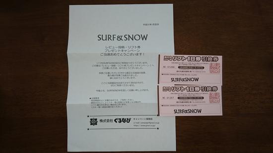 SURFA&SNOWでリフト券当たりました!|湯の丸スキー場のクチコミ画像