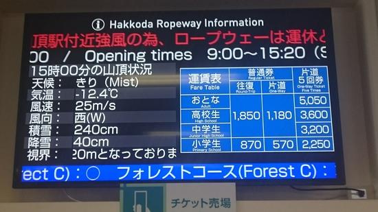 八甲田スキー場のフォトギャラリー5