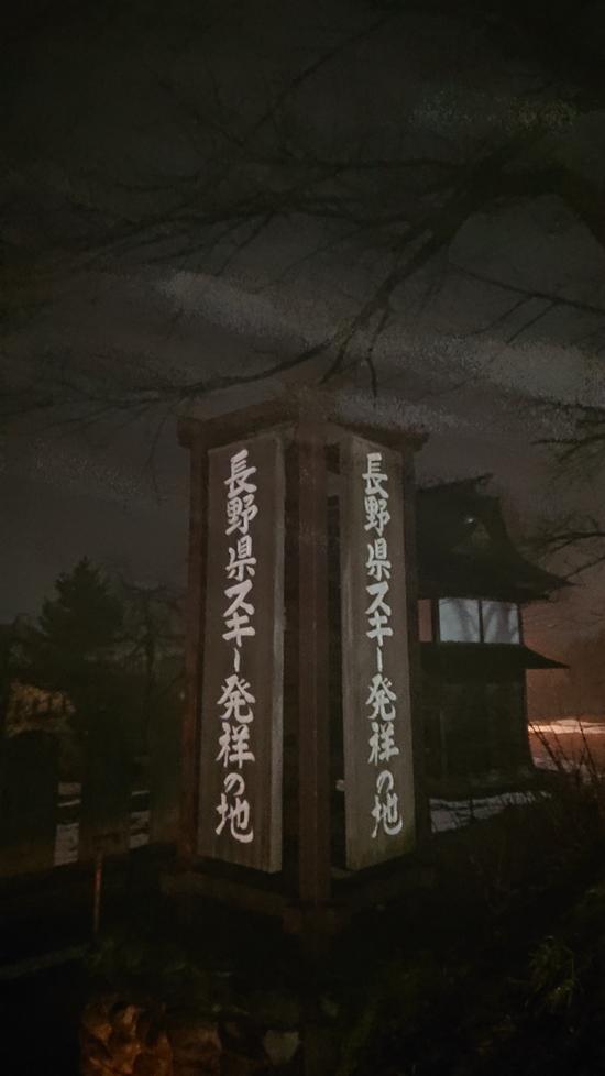 2020信州ツアー 第1章始まる(VOL.2) 野沢温泉スキー場のクチコミ画像2