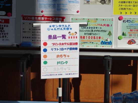 イベントに参加|軽井沢プリンスホテルスキー場のクチコミ画像2