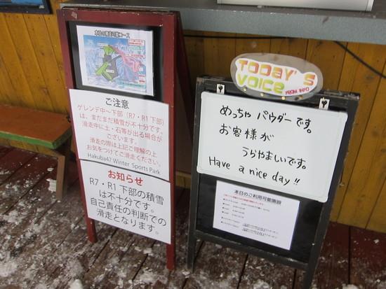 2014/12/13(土) 長野県白馬47の速報|Hakuba47 ウインタースポーツパークのクチコミ画像