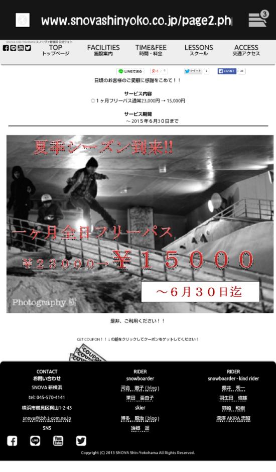オフシーズンもジブやキッカー練習できる!|スノーヴァ新横浜のクチコミ画像2