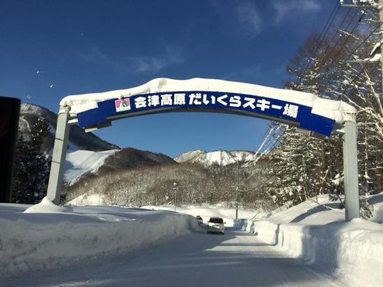 家族連れに優しいスキー場です|会津高原だいくらスキー場のクチコミ画像