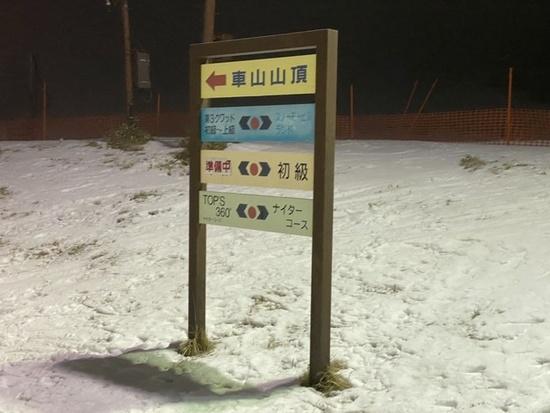 車山高原SKYPARKスキー場のフォトギャラリー4