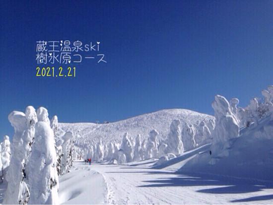 壮観。樹氷原|蔵王温泉スキー場のクチコミ画像