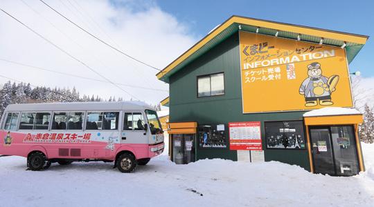 赤倉温泉スキー場のフォトギャラリー1