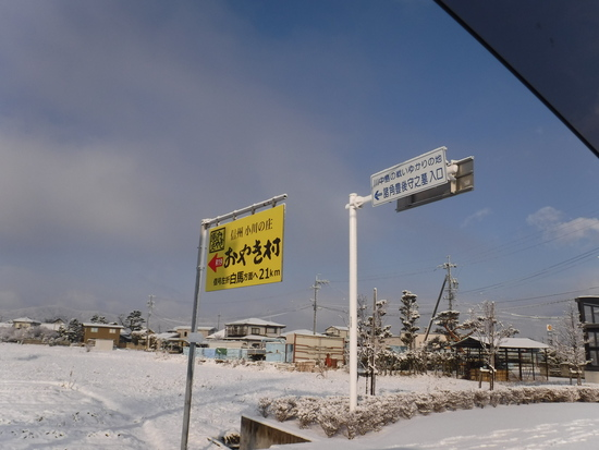 到着・・・って違うか!|白馬八方尾根スキー場のクチコミ画像