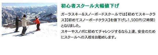 スキー教室値下げ|GALA湯沢スキー場のクチコミ画像