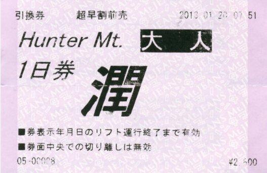 おなじみ、突風(TOP) of ハンタマ|ハンターマウンテン塩原のクチコミ画像