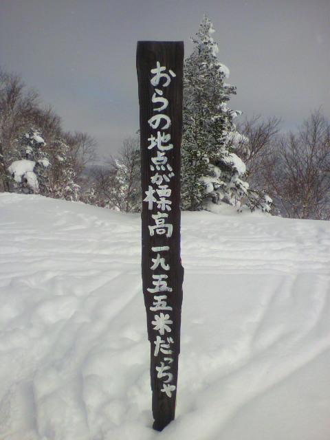☆可愛いご案内☆|奥志賀高原スキー場のクチコミ画像