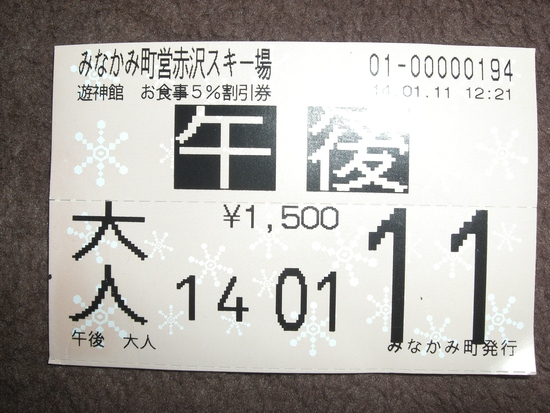リフト券が安い|みなかみ町営赤沢スキー場のクチコミ画像