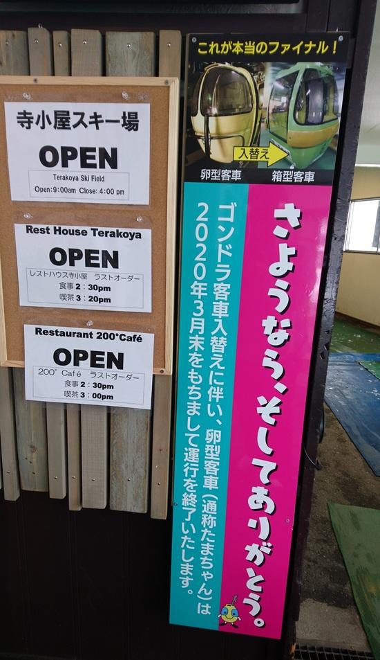 チャレンジラリーに挑戦!|志賀高原リゾート中央エリア(サンバレー〜一の瀬)のクチコミ画像2