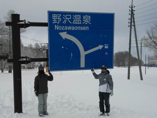 平日の野沢温泉スキー場 野沢温泉スキー場のクチコミ画像