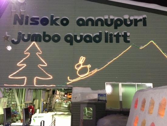2012-2013 フカユキ|ニセコアンヌプリ国際スキー場のクチコミ画像