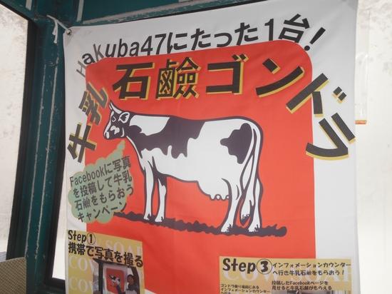 牛乳石鹸|Hakuba47 ウインタースポーツパークのクチコミ画像