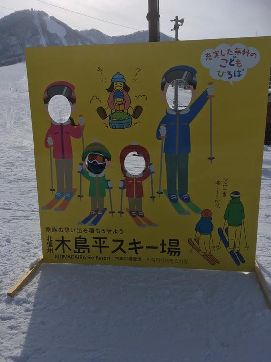 のんびり まったり|北信州 木島平スキー場のクチコミ画像1