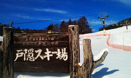 雪質最高。|戸隠スキー場のクチコミ画像