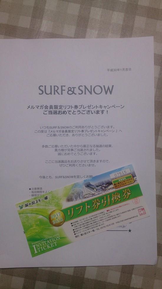 雪予報なのに晴れ!|鷲ヶ岳スキー場のクチコミ画像1