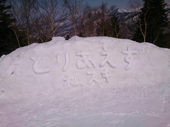 私をスキーに連れてって|奥志賀高原スキー場のクチコミ画像