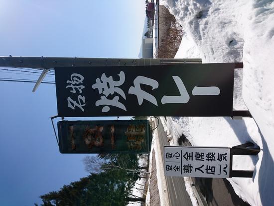 試乗会は楽しいです|菅平高原スノーリゾートのクチコミ画像2