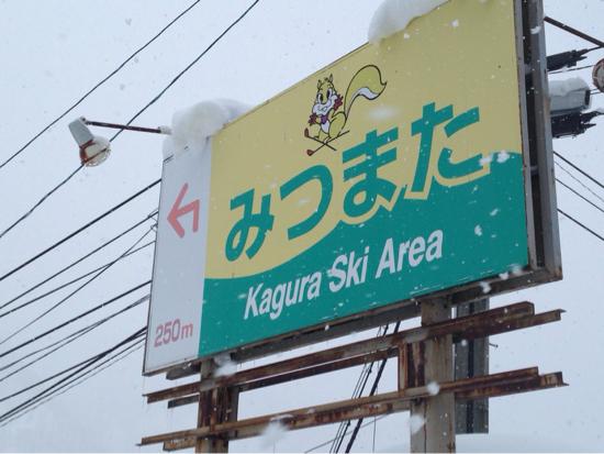 この時期新雪たっぷり|かぐらスキー場のクチコミ画像