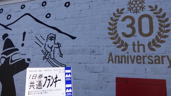 祝30周年|ハンターマウンテン塩原のクチコミ画像1