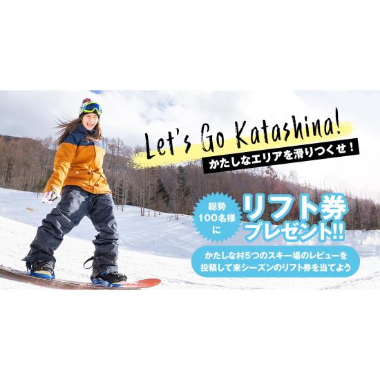 《ワンダーランドかたしなレビューキャンペーン》12月12日より開催!|オグナほたかスキー場のクチコミ画像