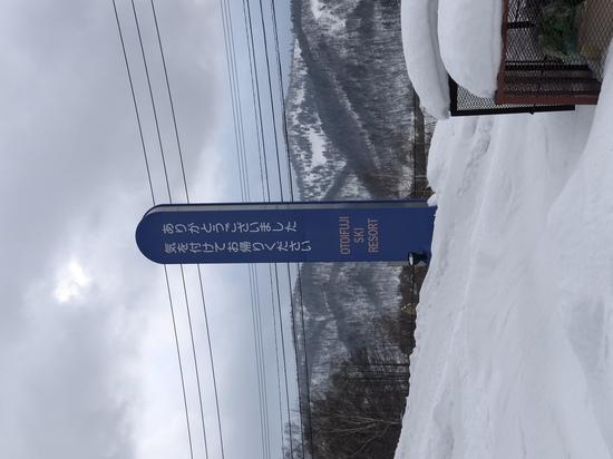 音威富士スキー場|音威富士スキー場のクチコミ画像3